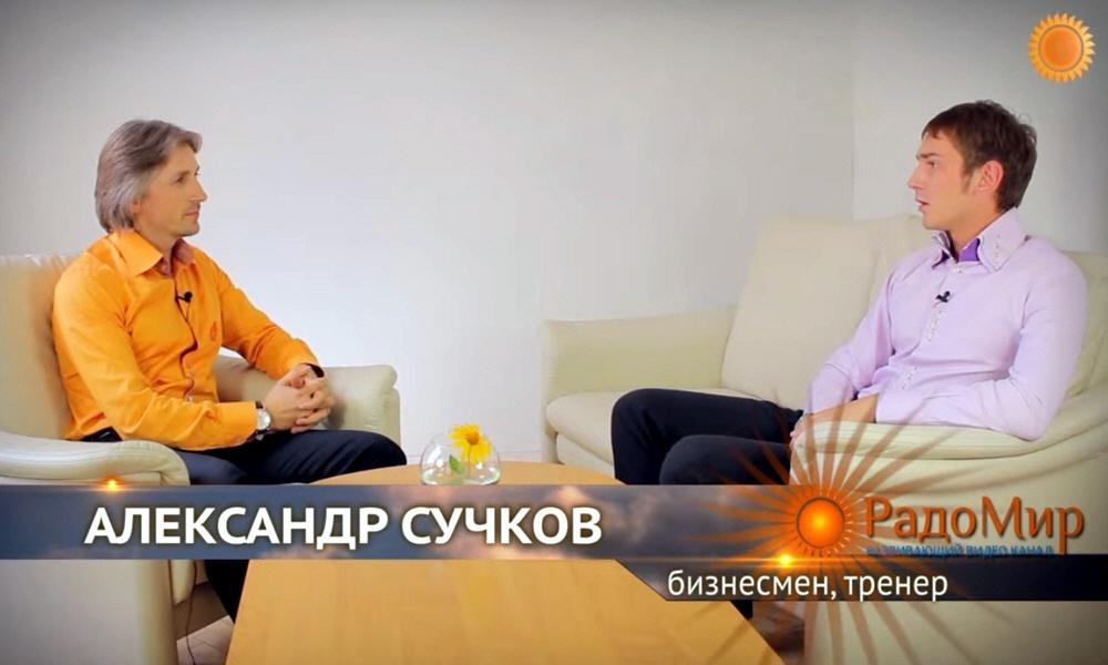 Александр Сучков в программе Алгоритмы Успеха
