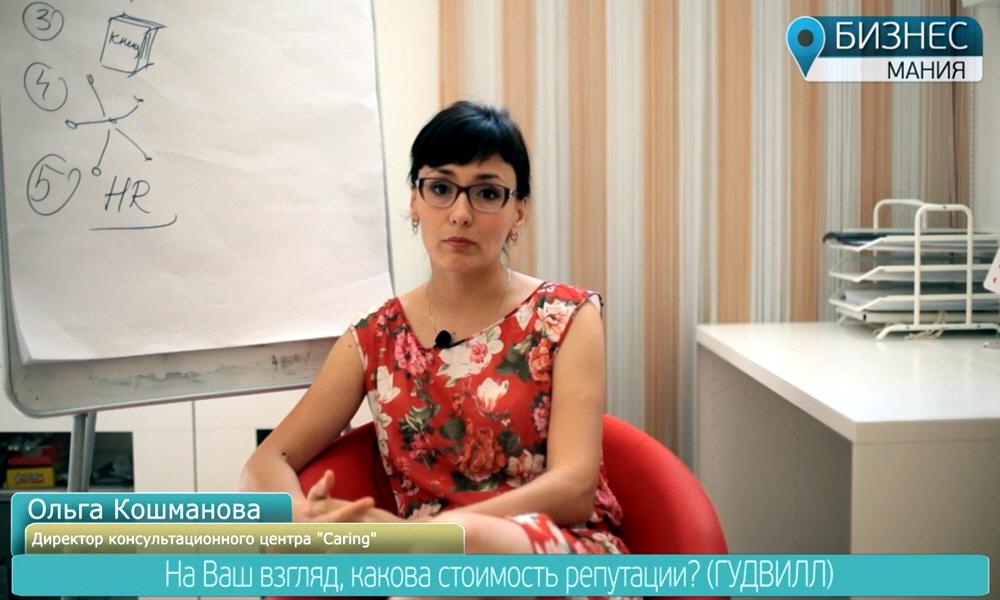 Ольга Кошманова - директор консультационного центра Caring