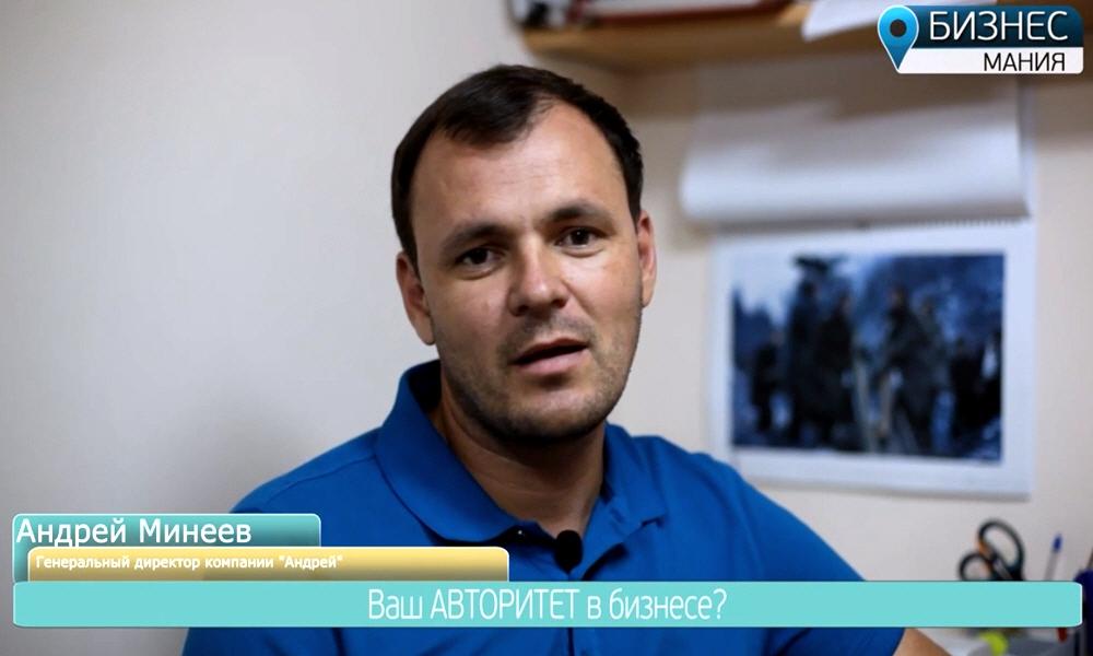 Андрей Минеев - генеральный директор одёжной компании Андрей