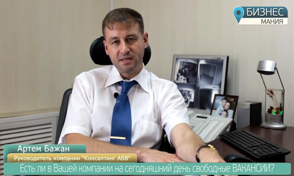 Артём Бажан - руководитель компании Консалтинг АБВ