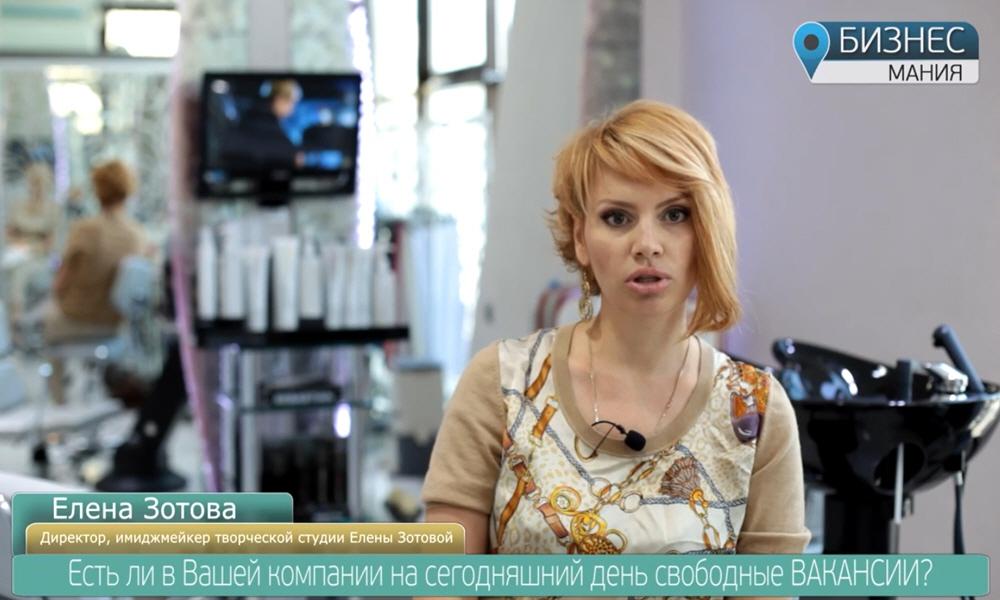 Елена Зотова - директор, имиджмейкер творческой студии Елены Зотовой