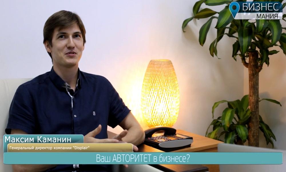 Максим Каманин - генеральный директор компании Displair