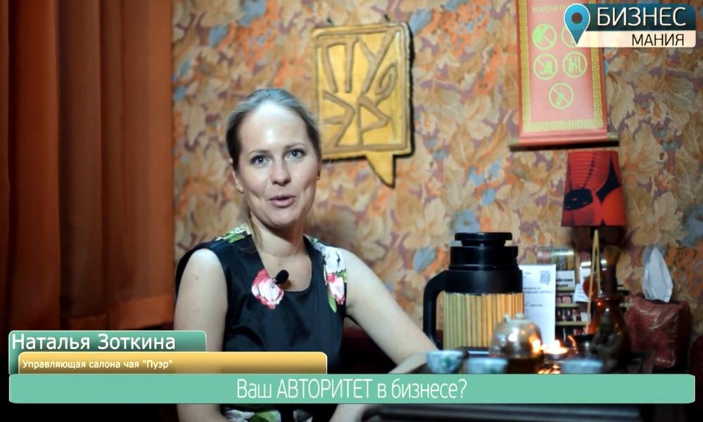 Наталья Зоткина - управляющая чайного салона ПуЭр