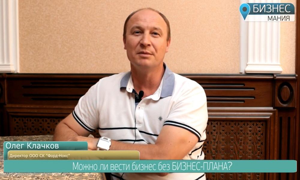 Олег Клачков - директор строительной компании Форд-Нокс
