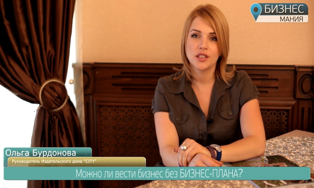 Ольга Бурдонова - руководитель издательского дома CITY