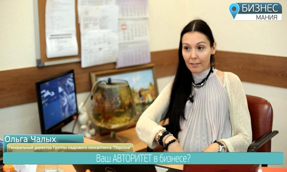 Ольга Чалых - генеральный директор группы кадрового консалтинга Персона