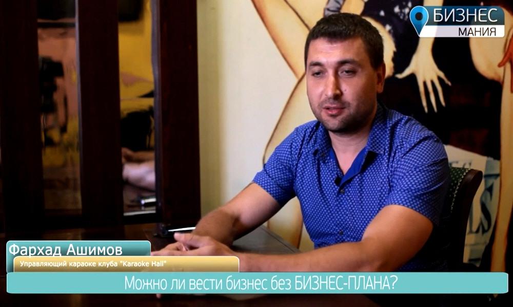 Фархад Ашимов - управляющий караоке клуба Karaoke-Hall
