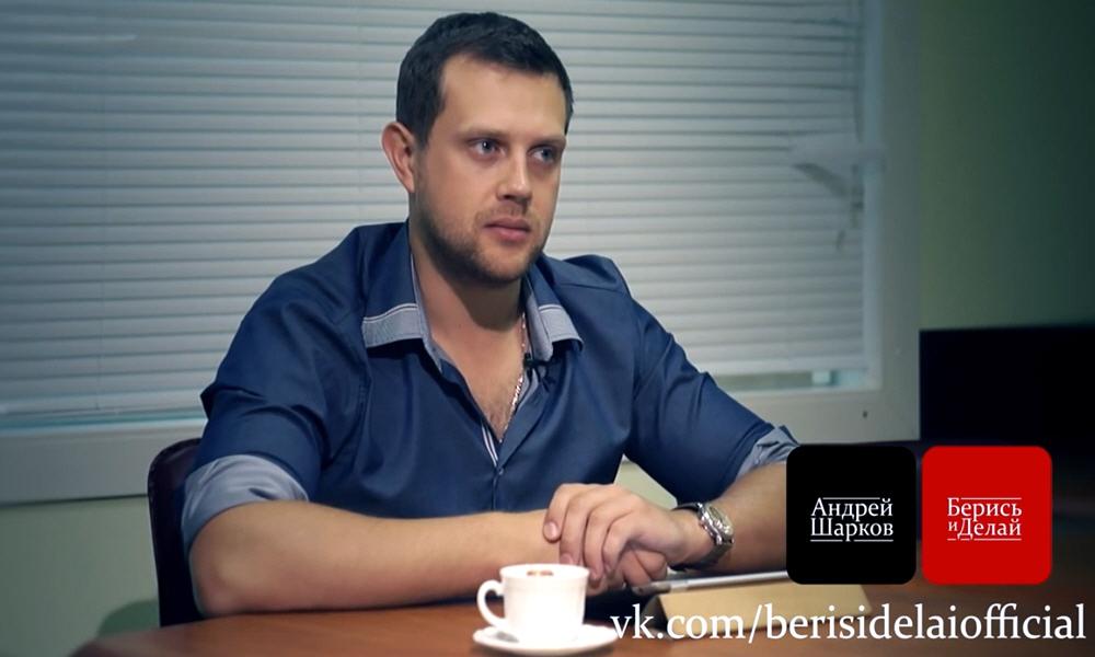 Андрей Шарков - бизнесмен, автор и ведущий передачи Берись и делай