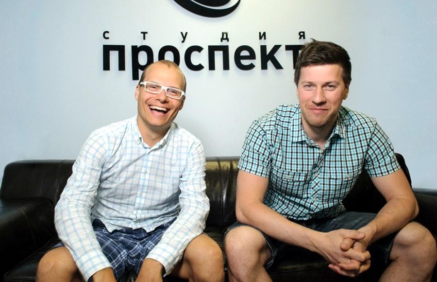 Павел Перегудов и Константин Амбрасовский - основатели компании Студия Проспект