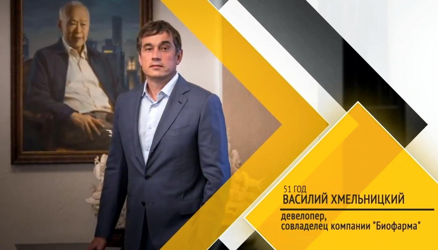 Василий Хмельницкий - девелопер совладелец компании Биофарма