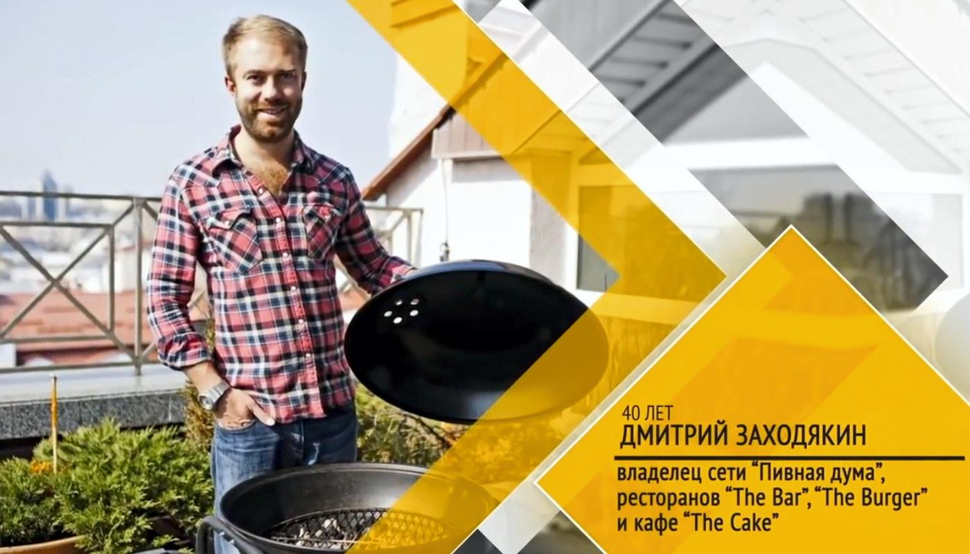 Дмитрий Заходякин - ресторатор владелец сети Пивная дума