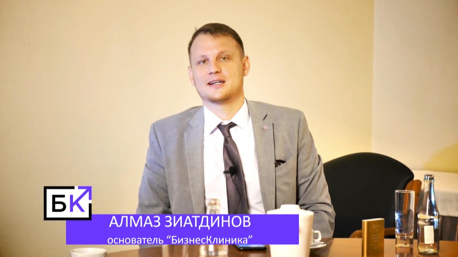 Алмаз Зиатдинов - основатель сообщества предпринимателей Бизнес клиника