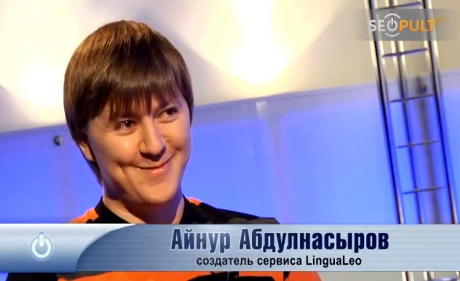 Айнур Абдулнасыров - создатель обучающего интернет сервиса LinguaLeo
