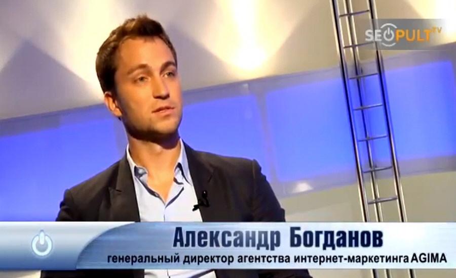 Александр Богданов - генеральный директор агентства интернет-маркетинга AGIMA