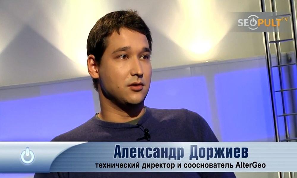 Александр Доржиев - технический директор и сооснователь сервиса AlterGeo