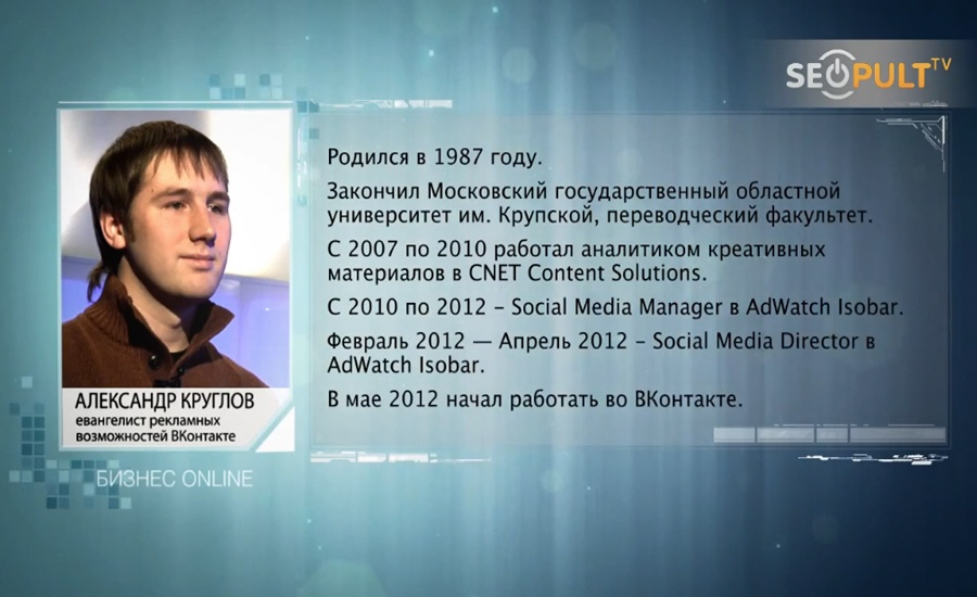 Александр Круглов биография фото
