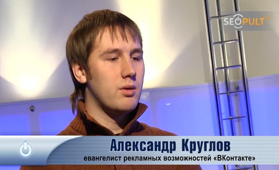 Александр Круглов - евангелист социальной сети Вконтакте