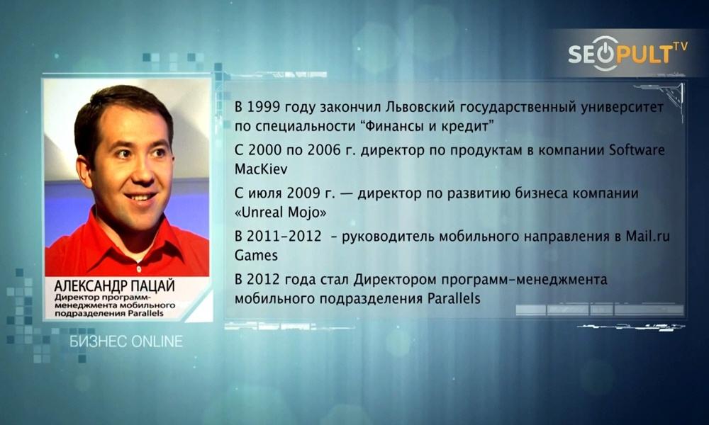 Александр Пацай биография фото