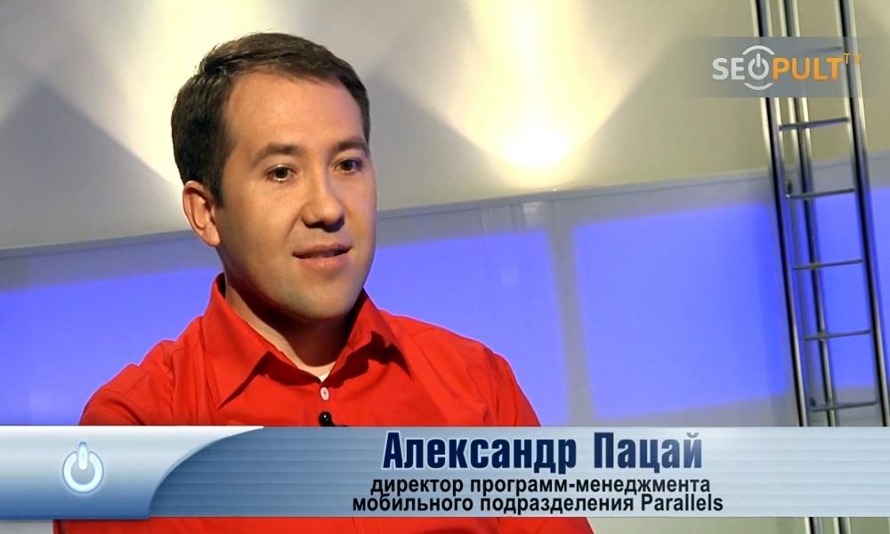 Александр Пацай - директор программ-менеджмента мобильного подразделения компании Parallels