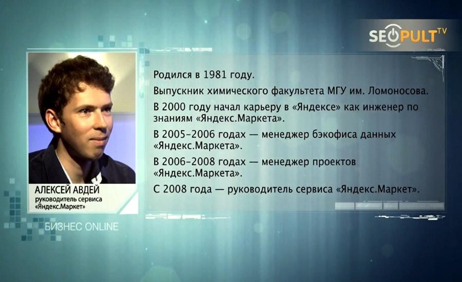 Алексей Авдей биография фото