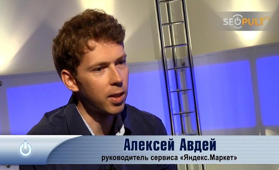 Алексей Авдей - руководитель сервиса Яндекс.Маркет