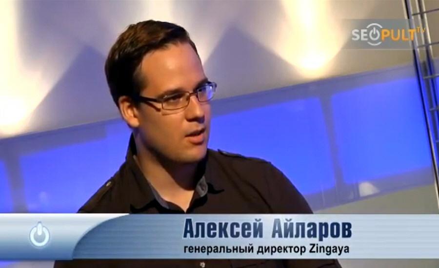 Алексей Айларов - сооснователь и генеральный директор компании Zingaya