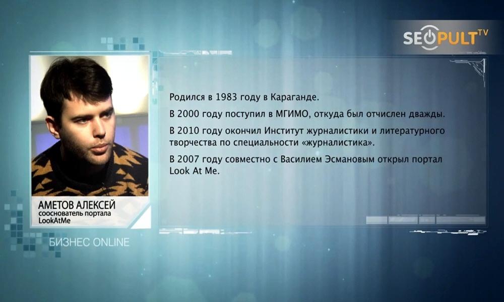 Алексей Амётов биография фото