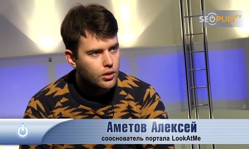 Алексей Амётов - сооснователь интернет-портала Lookatme