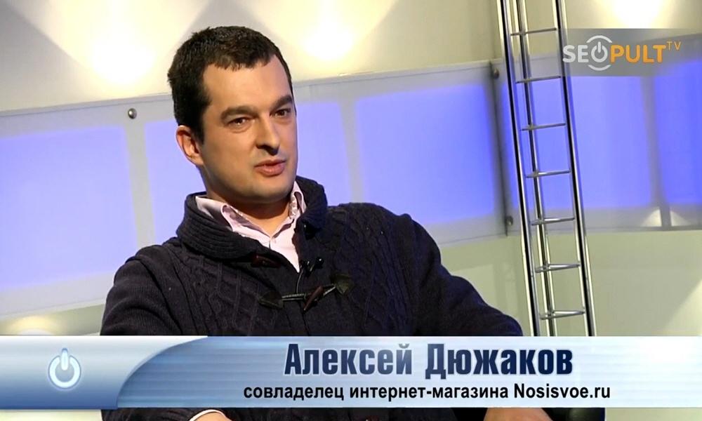 Алексей Дюжаков - совладелец интернет-магазина одежды Nosisvoe