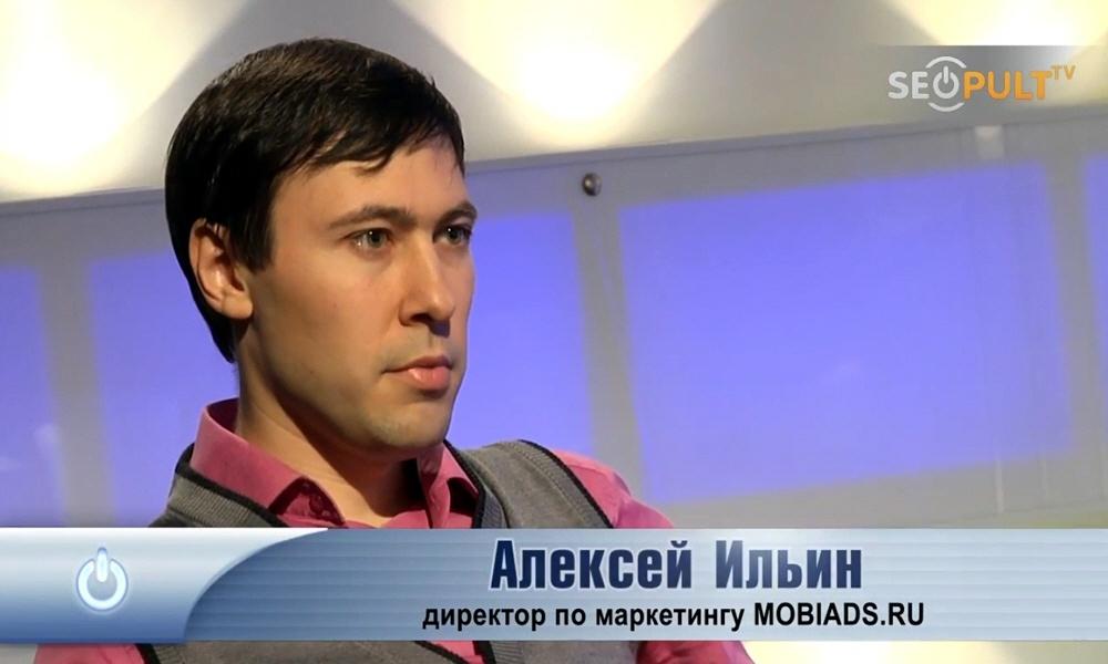 Алексей Ильин - директор по маркетингу мобильной рекламной сети MOBIADS