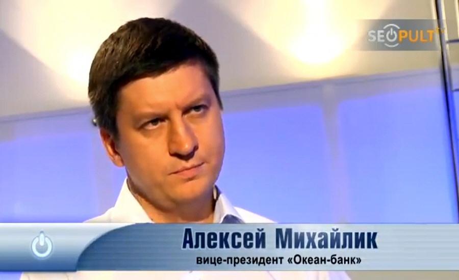 Алексей Михайлик - вице-президент Океан-банка