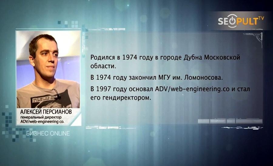 Алексей Персианов биография фото