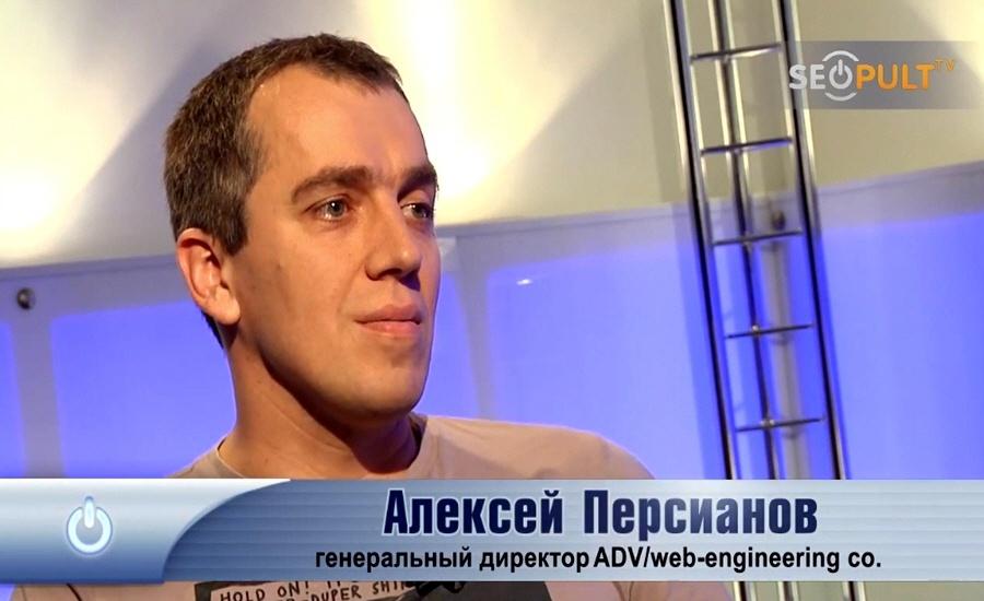 Алексей Персианов - генеральный директор компании ADV/web-engineering со
