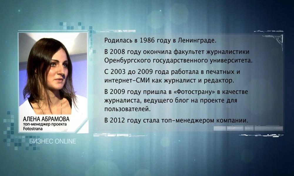 Алёна Абрамова биография фото