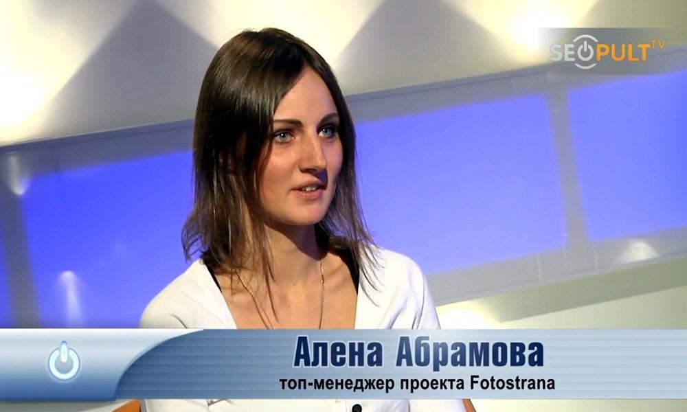 Алёна Абрамова - топ-менеджер социально-развлекательной сети Fotostrana
