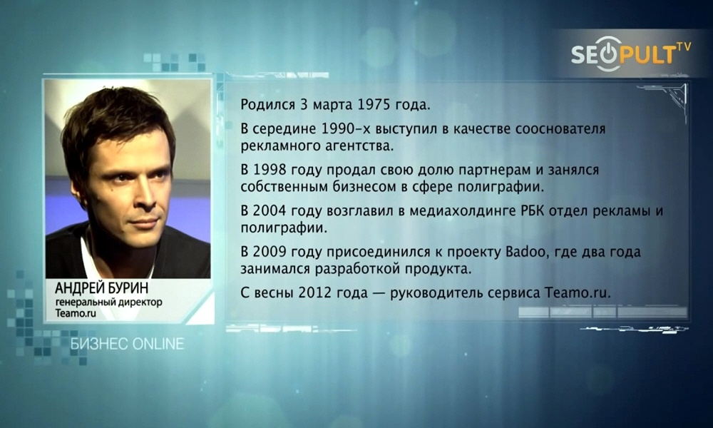 Андрей Бурин биография фото
