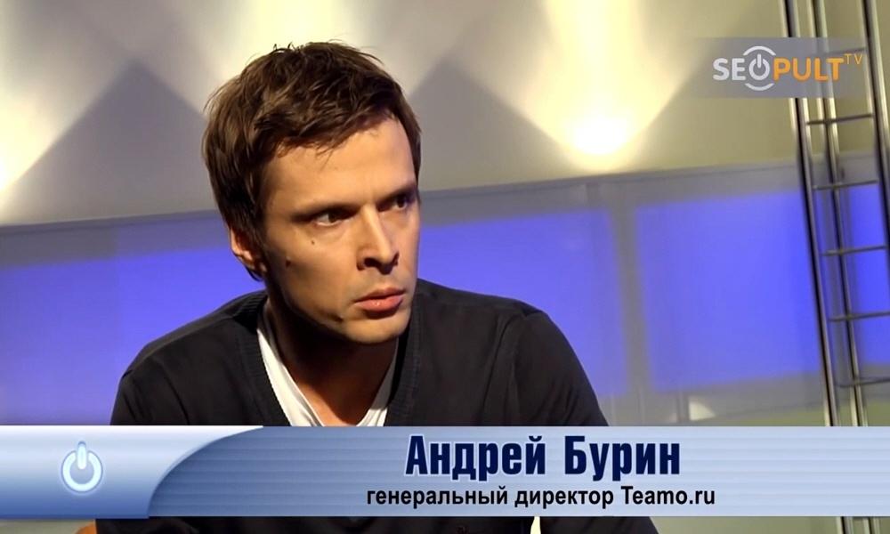 Андрей Бурин - генеральный директор сайта знакомств Teamo