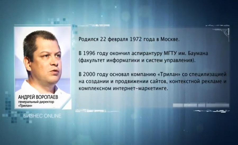 Андрей Воропаев биография фото