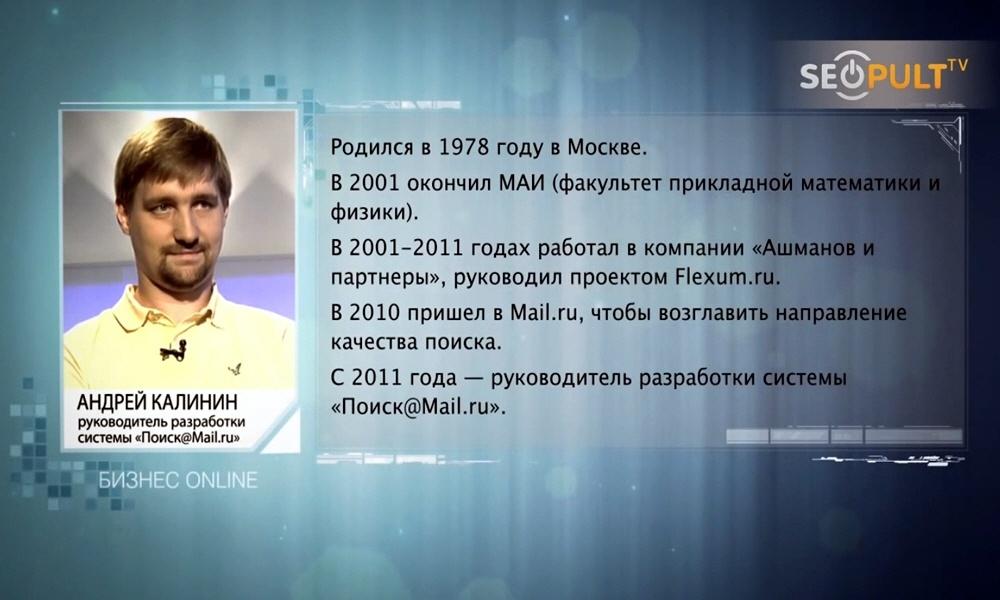 Андрей Калинин биография фото