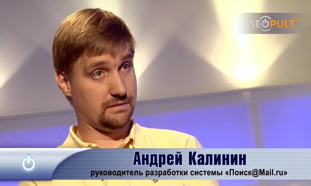 Андрей Калинин - руководитель разработки поисковой системы Поиск@Mail.ru