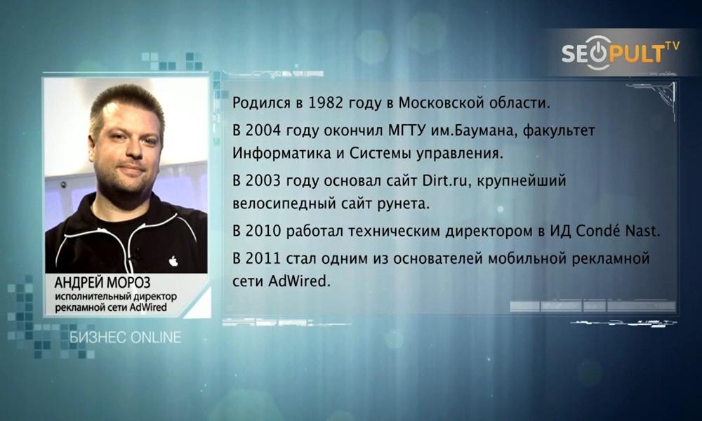Андрей Мороз биография фото
