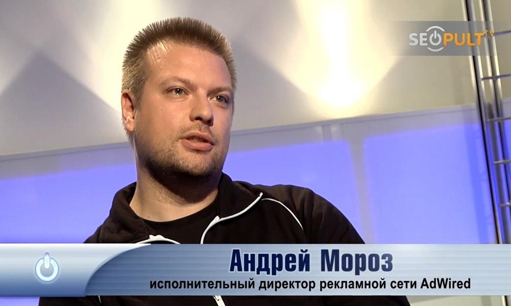 Андрей Мороз - сооснователь и исполнительный директор рекламной сети AdWired