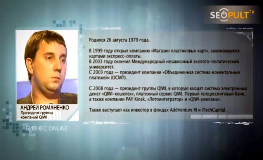Андрей Романенко биография фото