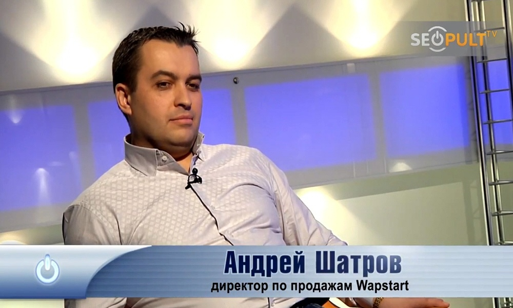 Андрей Шатров - директор по продажам компании WapStart