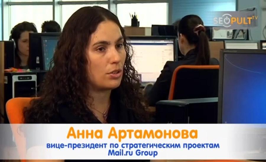 Анна Артамонова - вице-президент по стратегическим проектам компании Mail.ru Group
