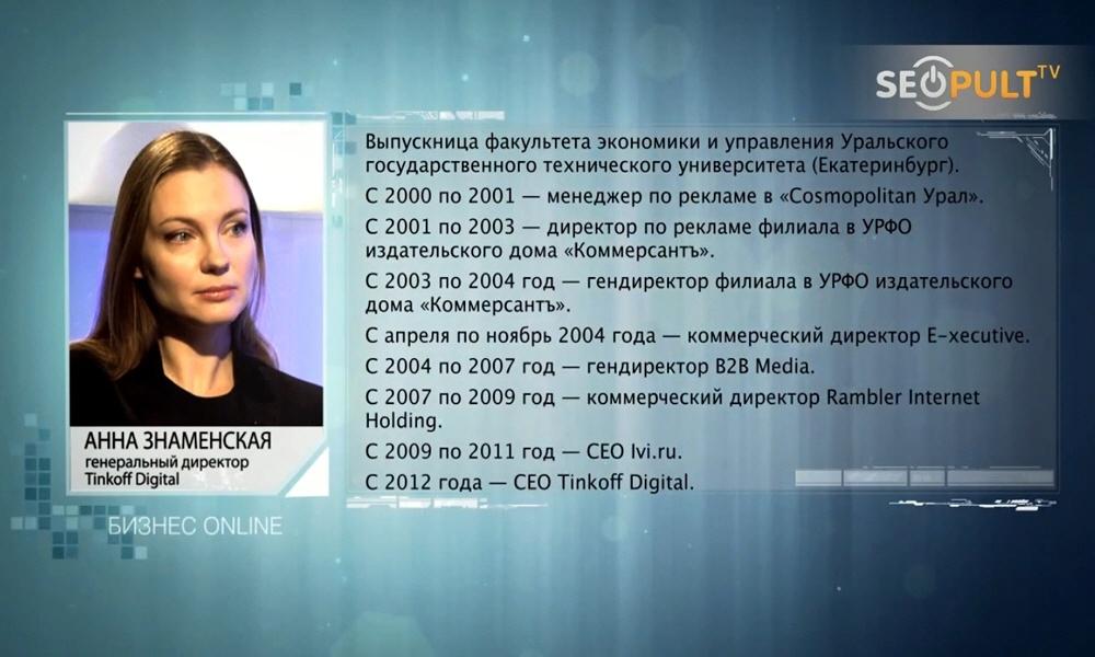 Анна Знаменская биография фото
