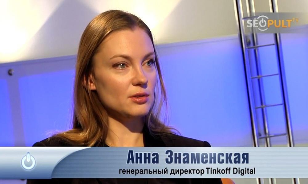 Анна Знаменская - генеральный директор компании Tinkoff Digital