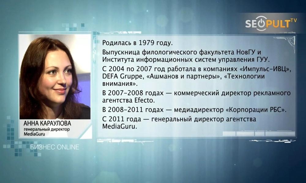 Анна Караулова биография фото