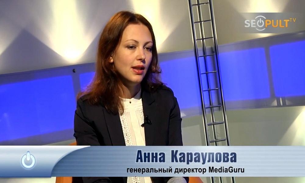 Анна Караулова - генеральный директор компании MediaGuru