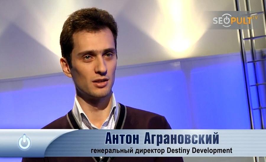 Антон Аграновский - основатель и генеральный директор компании Destiny Development